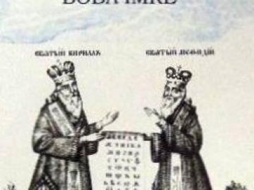 100 éve született dr. Boba Imre történész, egyetemi tanár, újságíró