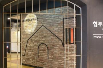 Seodaemun Prison History Hall 58